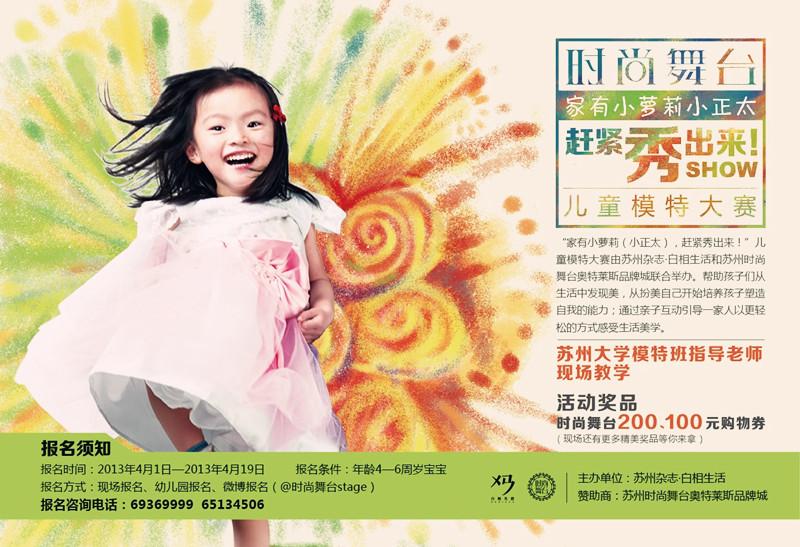小悦悦友情出演的首则平面广告